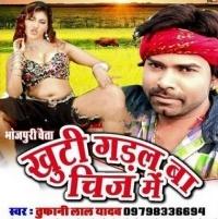 Download Khuti Badal Ba Chij Me