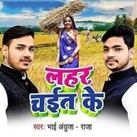 Download Lahar Chait Ke
