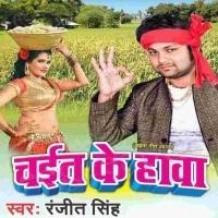 Download Chait Ke Hawa