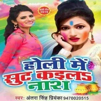 Download Holi Me Sut Kailas Naas