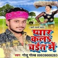 Download Pyar Kala Chait Me
