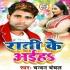 Play Rati Ke Aaiha Yaar Mai Jab Sut Jai Dj Remix