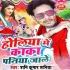 Play Choli Me Piya Garmi Lese Gana