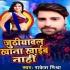 Play Khiyawal Khana Khaib Nahi Gana