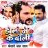 Play Holiyo Me Na Aayil Bhatar Natiya Gana