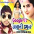 Download Jawani Jhgar Jayega Gana