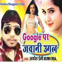 awadhesh premi new bhojpuri gana download