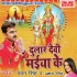 Play Pawan Singh Ke Bhajan Baja Ke