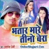 Download Bhatar Mare Tino Bera