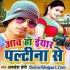 Download Aawa Ho Yaar Platina Se