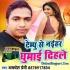 Play Tempu se Naihar Ghumai Dihale