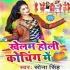 Play Daliha Eyar Rang Din Me Jab Padhe Jaaib Coching Me Gana