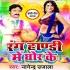 Play Rang Taadi Se Dalata Gana