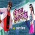 Play Dekha Ke Kai Din Chha Chhanaibu A Dada Gana