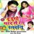 Play Du Du Go Marad Se Rang Dalwailu Gana