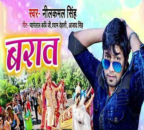Chennai Gana Praba New Song 2019: Baraat Mp3 Nilkamal Singh Songs 2019 New Bhojpuri Mp3 2020