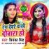 Play Rang Devare Daali Dubara Ho Gana
