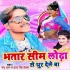Play Bhatar Sim Lodha Se Thur Dele Ba Gana