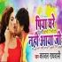 Play Piya Ghare Nahi Aaya Ji Gana