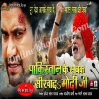 Download Pakistan Ke Sabak Sikhada Modi Ji