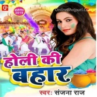 Download Holi Ki Bahar