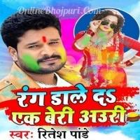 Download Rang Dale Da Ek Beri Auri
