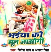 Download Bhaiya Ko Bhul Jaogi