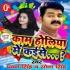 Play Kaam Holiya Me Kaise Hamar Chali Ho Gana