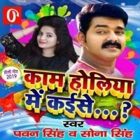 Download Kaam Holiya Me Kaise