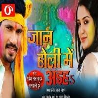 Download Jaan Holi Me Aiha