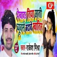 Download Dekhawa Tiya Chhati Viewers Badhawe Khatir