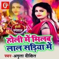 Download Holi Me Milab Lal Sadiya Me