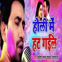 Download Holi Me Hat Gaile