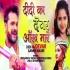 Play Bhaiya Ke Sali Aankh Mare Dj Remix