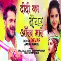 Download Didi Ke Devar Aakh Mare