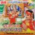 Play Dev Lok Me Durga Mai Aaili Ho Gana