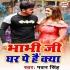 Download Bhabhi Ji Ghar Pe Hai Kya Gana