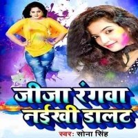 Download Jija Rangwa Naikhi Dalat
