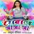 Play Lahanga Me Rangwa Dali Jani Lal Gana