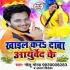 Play Khail Kara Dawa Aayurved Ke Gana