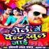 Play A Bhauji Kara Jan Bariyai Rabar Ke Paint Ha Khul Jai DJ Remix Song