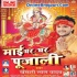 Play Bhavanawa Gah Gah Kare Gana