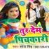 Play Karba Bariyari Tur Dem Pichkari