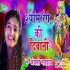 Play Deewani Shyam Rang Se Radha Rani Ho Gayi Gana