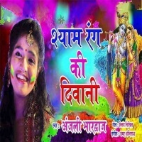 Download Shyam Rang Ki Deewani