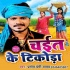 Download Kable Chatani Chataibu Tu Tikorha Ke Gana