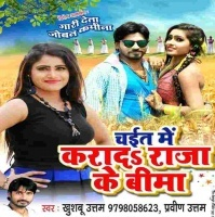 Download Chait Ke Chatani