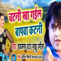Download Chatani Kha Gail Bapawa Katani