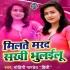 Download Sakhi Dulaha Dekhai Tu Ka Lebu Gana