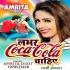 Download Makeup Kharab Hoga Mera Lover Thoda Duri Banao Gana